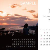 【天使のカレンダー(宮古島編)】