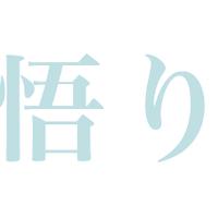 【神の住む島ニライカナイとつながるワーク】4/15~19沖縄本島編