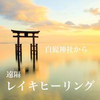 【遠隔レイキ】滋賀・白髭神社編