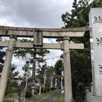 縁結び代理参拝~岐阜のパワースポット「結神社」大人気のお守りつき~