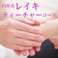 【9月21・22日】臼井式レイキティーチャーコースin滋賀・米原