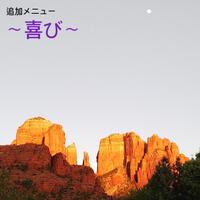 パワースポットヒーリング〈セドナ編〉〜喜び〜ガイドのレベルアップ