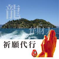 祈願代行(ダルマ付き)【願いを叶える龍神&観音ツアー】