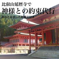 比叡山延暦寺で神様との約束代行(あなたに合った祈願文付き)