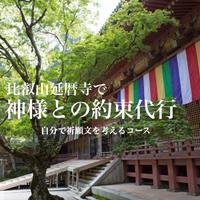 比叡山延暦寺で神様との約束代行(自分で祈願文を書くコース)