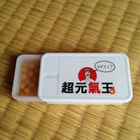 超元氣玉 携帯ケース入り/約90玉(11g/4.5袋分)