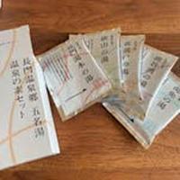 山口県 長門温泉郷五名湯 温泉の素セット(25g  X 5袋)【送料無料】