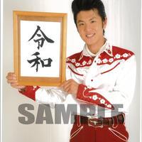 桐生大輔 / マルベル堂プロマイドB6大判台紙付 MD-05(中)