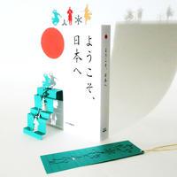 忍者忍忍「GREEN」#bookmark