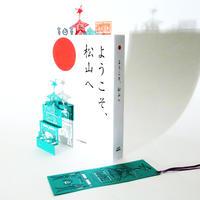 道後温泉「GREEN」#bookmark