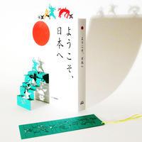 忍者手裏剣「GREEN」#bookmark