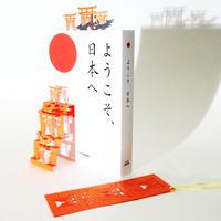 お稲荷さん「VERMILION」#bookmark