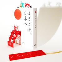 忍者手裏剣「RED」#bookmark