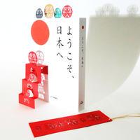 だるま「RED」#bookmark