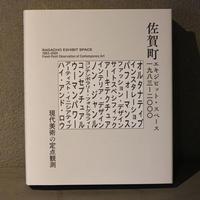 書籍「佐賀町エキジビット・スペース 1983–2000 現代美術の定点観測」