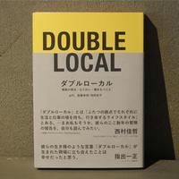 書籍「DOUBLE LOCAL -複数の視点・なりわい・場をもつこと-」