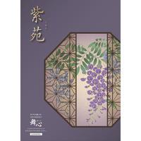 舞心 カタログギフト「紫苑」