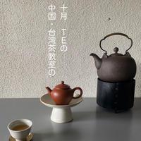 TE tea and eating  中国・台湾茶教室  10/25(月)14:00〜