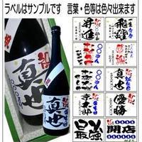 オリジナルラベル焼酎(三年貯蔵米焼酎)720ml 文字のみ 1本ギフト箱入
