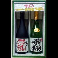オリジナルラベル日本酒(大吟醸純米酒)焼酎セット文字のみ 各720ml  2本ギフト箱入