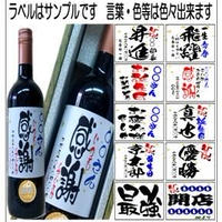 オリジナルラベル  金賞受賞フランス産ワイン 1本ギフト箱入