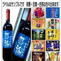 オリジナルラベル  ヨーロッパ産ワイン 背景あり 1本ギフト箱入