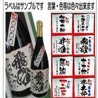 オリジナルラベル 特選 日本酒 大吟醸純米 ちぎり和紙仕上げ 1本ギフト箱入