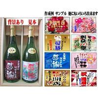 オリジナルラベル日本酒(大吟醸純米酒)セット背景あり 各720ml  2本ギフト箱入