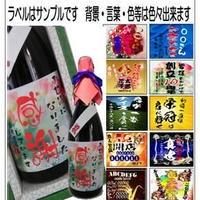 オリジナルラベル 超特選 日本酒 大吟醸純米 背景あり 1本ギフト箱入