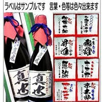 オリジナルラベル日本酒 超特選(大吟醸純米酒)720ml  1本ギフト箱入