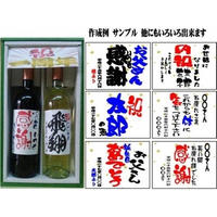 オリジナルラベル  ヨーロッパ産ワイン 2本ギフト箱入