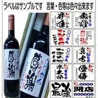 オリジナルラベル ワイン(ヨーロッパ産)750ml 文字のみ 1本ギフト箱入