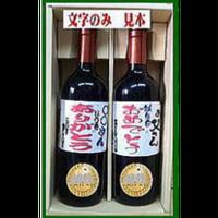 オリジナルラベル  金賞受賞フランス産ワイン 2本ギフト箱入