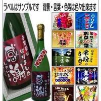 オリジナルラベル 日本酒 大吟醸純米酒 背景あり ギフト箱入
