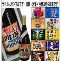 オリジナルラベル 特選 日本酒 大吟醸純米 背景あり 1本ギフト箱入