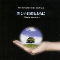 新しい音楽とともに ~30th Anniversary~ 松下中央合唱団 委嘱・初演作品集