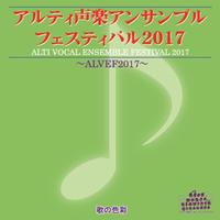 アルティ声楽アンサンブルフェスティバル2017