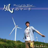風のマーチ - March of the Wind -  Chor.Draft