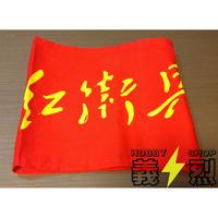 【複製品】紅衛兵 腕章