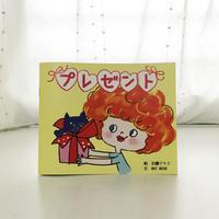 小ちゃい絵本<プレゼント>