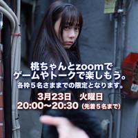 宮内桃子zoomオフ会  3月23日20:00~20:30(先着5名まで)