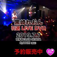 黒崎れおん 2019.7.7 引退 LIVE DVD
