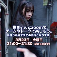 宮内桃子zoomオフ会  3月23日21:00~21:30(先着5名まで)