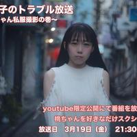 宮内桃子のトラブル放送  ~桃ちゃん私服撮影の巻~