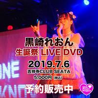 黒崎れおん 2019生誕祭 LIVE DVD