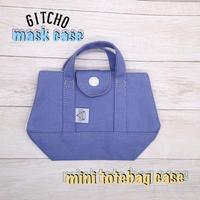 ミニトートバック型マスクケース-『絵彩染め』ファクトリーブルー