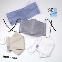2層立体布マスク(ポケット付き)-ストライプ