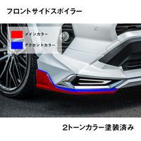 RAV4 モデリスタ フロントサイドスポイラー 2トーンカラー塗装済み ダブルエイト