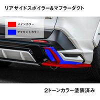 RAV4 モデリスタ用 リアサイドスポイラー&マフラーダクト 2トーンカラー塗装済み ダブルエイト