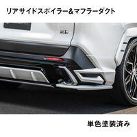 RAV4 モデリスタ用 リアサイドスポイラー&マフラーダクト 単色塗装済み ダブルエイト